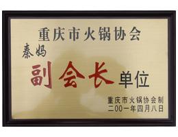 火锅协会副会长单位